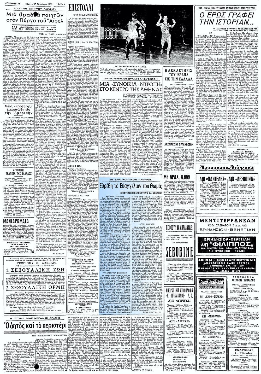 """Το άρθρο, όπως δημοσιεύθηκε στην εφημερίδα """"ΕΛΕΥΘΕΡΙΑ"""", στις 27/08/1959"""