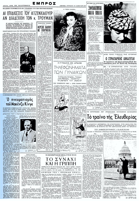 """Το άρθρο, όπως δημοσιεύθηκε στην εφημερίδα """"ΕΜΠΡΟΣ"""", στις 13/01/1952"""