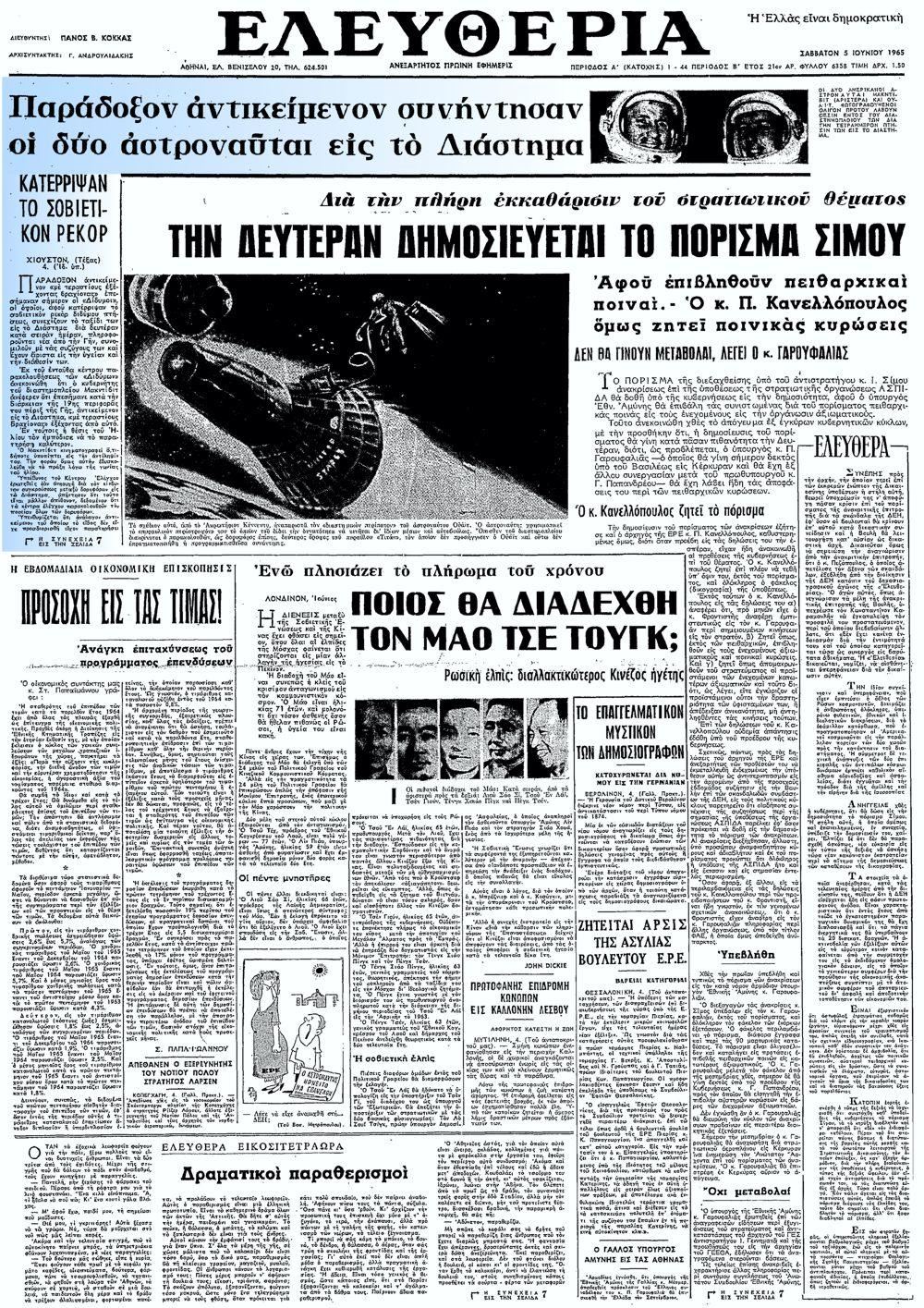 """Το άρθρο, όπως δημοσιεύθηκε στην εφημερίδα """"ΕΛΕΥΘΕΡΙΑ"""", στις 05/06/1965"""