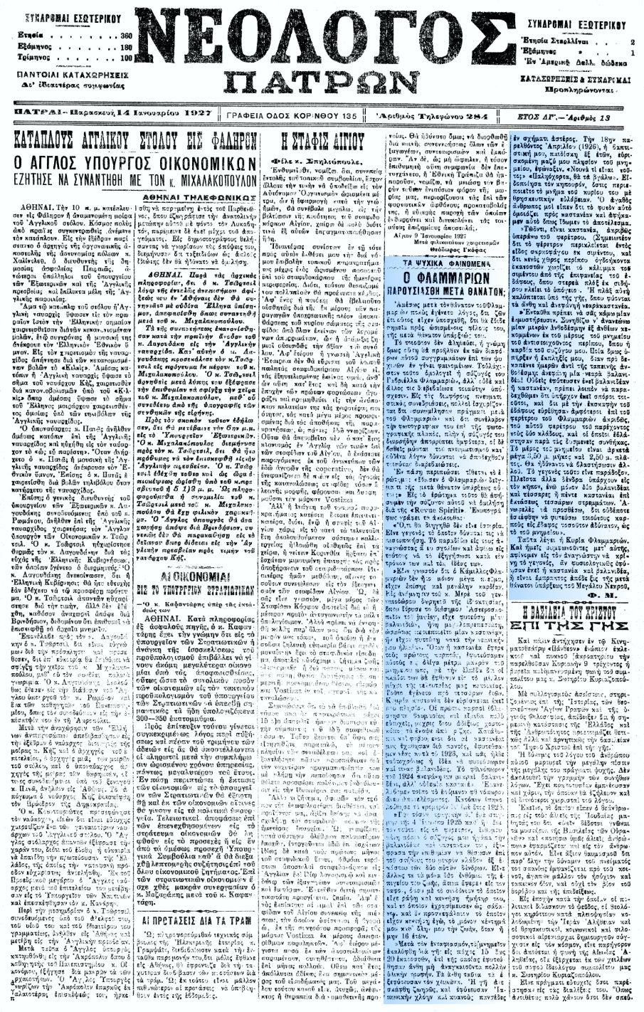 """Το άρθρο, όπως δημοσιεύθηκε στην εφημερίδα """"ΝΕΟΛΟΓΟΣ ΠΑΤΡΩΝ"""", στις 14/01/1927"""