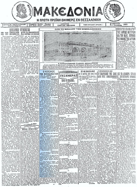 """Το άρθρο, όπως δημοσιεύθηκε στην εφημερίδα """"ΜΑΚΕΔΟΝΙΑ"""", στις 07/11/1925"""