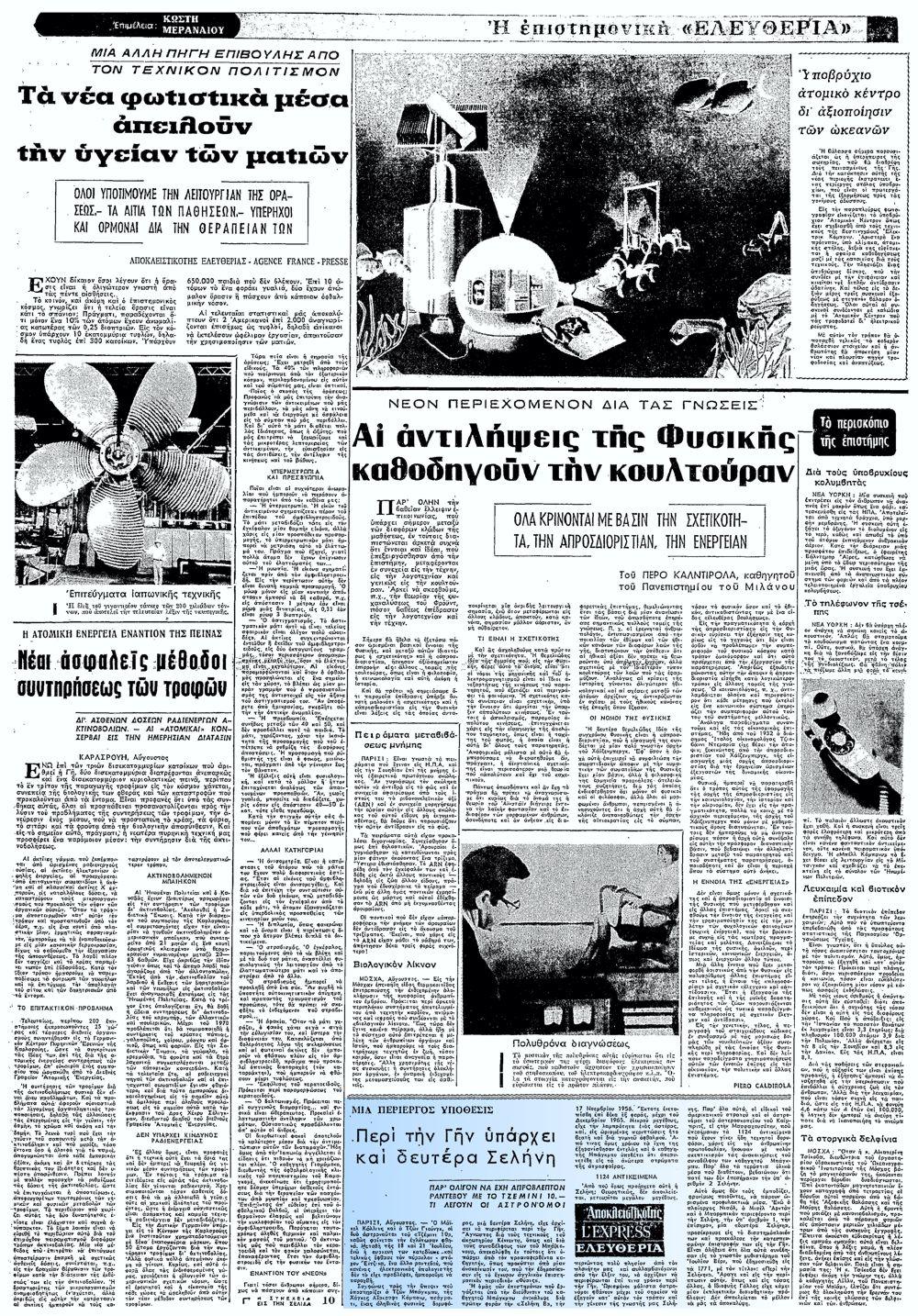 """Το άρθρο, όπως δημοσιεύθηκε στην εφημερίδα """"ΕΛΕΥΘΕΡΙΑ"""", στις 14/08/1966"""