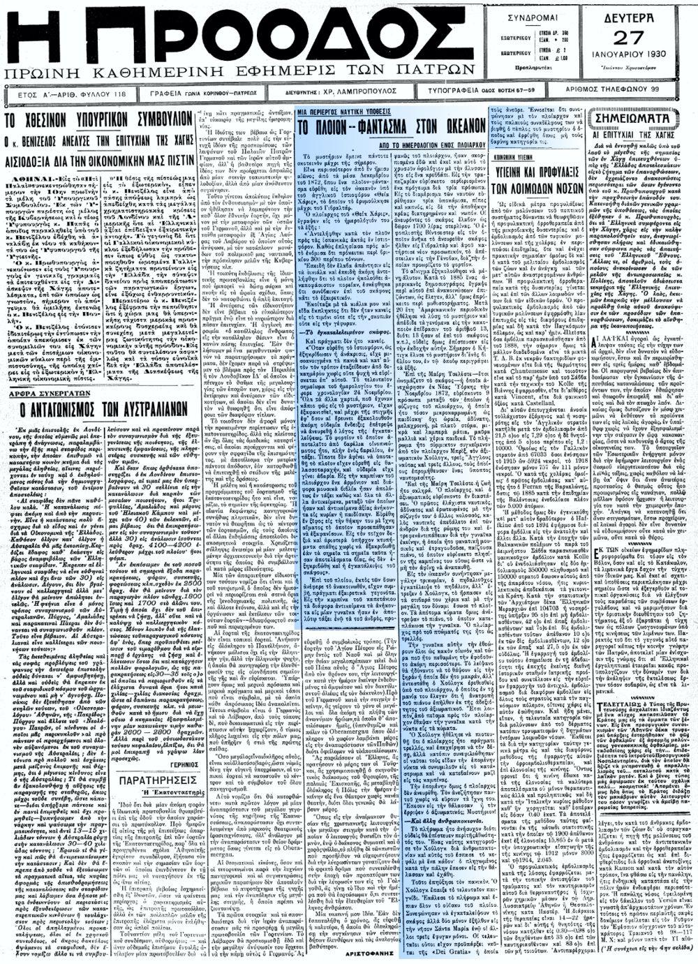 """Το άρθρο, όπως δημοσιεύθηκε στην εφημερίδα """"Η ΠΡΟΟΔΟΣ"""", στις 27/01/1930"""