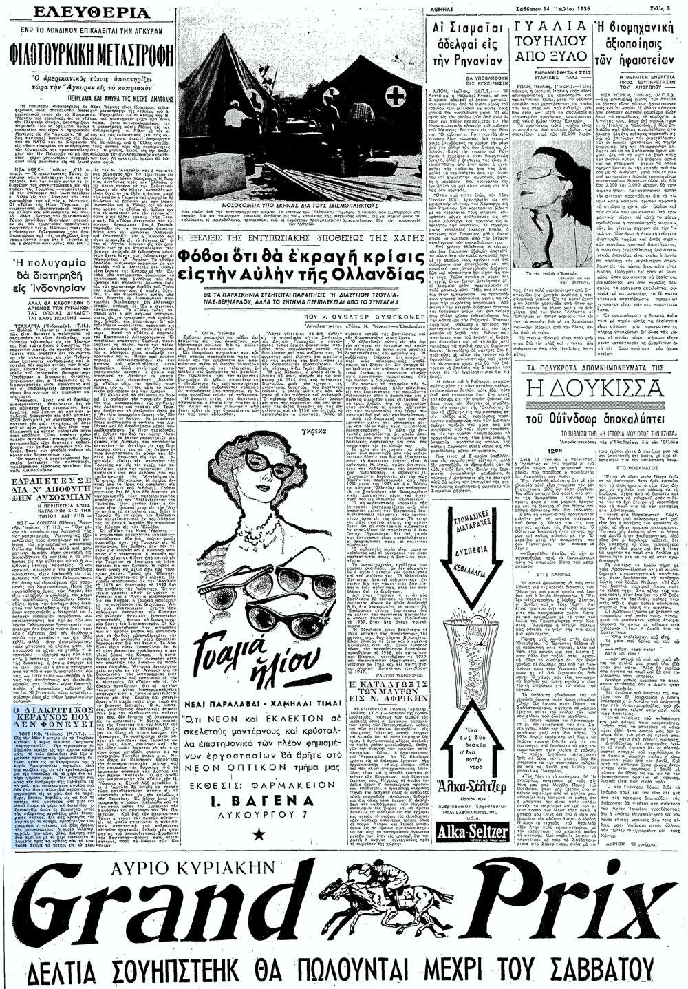 """Το άρθρο, όπως δημοσιεύθηκε στην εφημερίδα """"ΕΛΕΥΘΕΡΙΑ"""", στις 14/07/1956"""