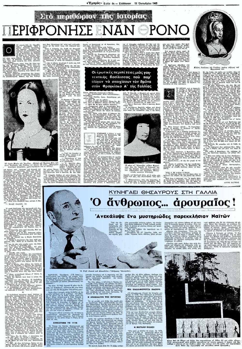 """Το άρθρο, όπως δημοσιεύθηκε στην εφημερίδα """"ΕΜΠΡΟΣ"""", στις 13/10/1962"""
