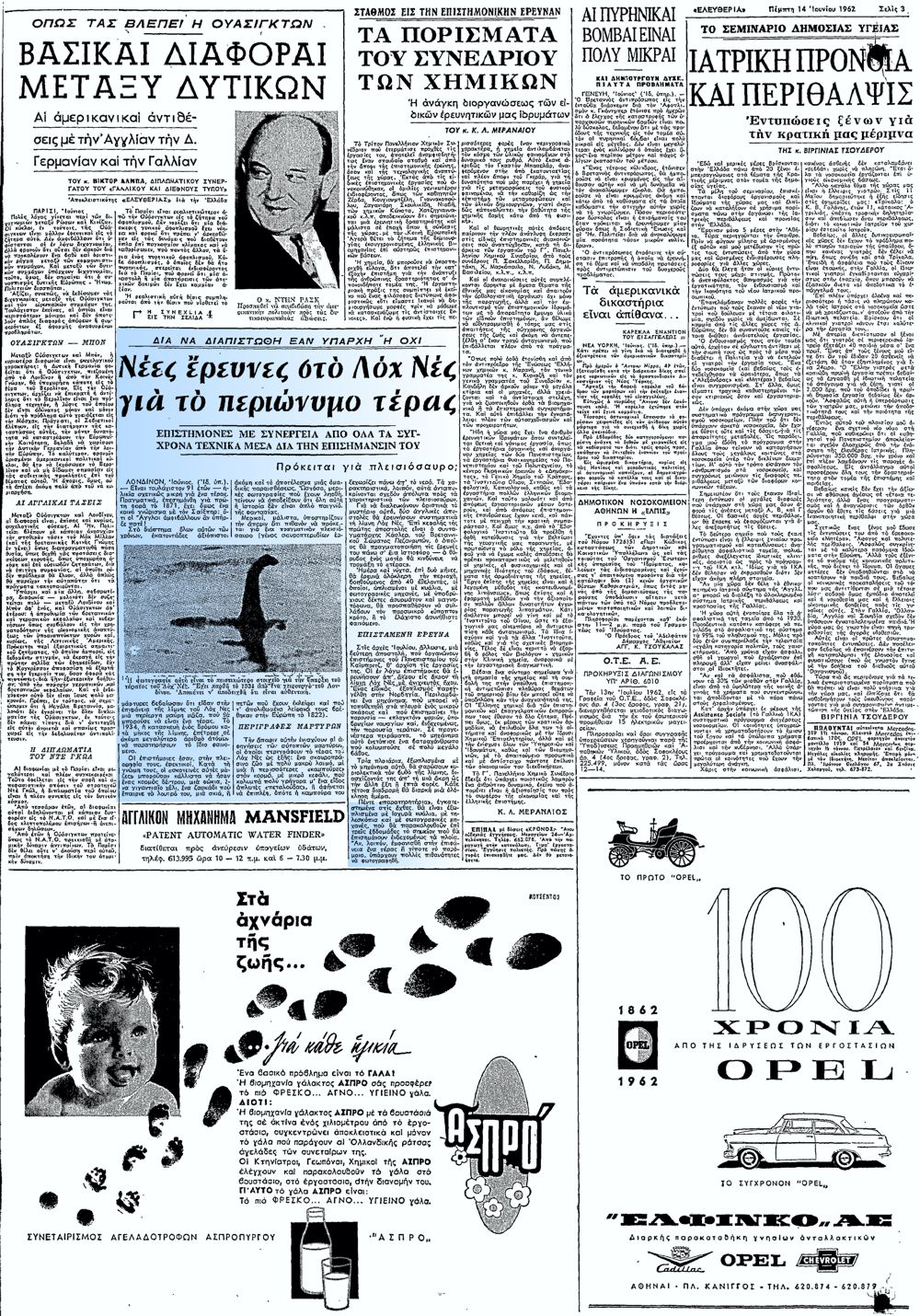 """Το άρθρο, όπως δημοσιεύθηκε στην εφημερίδα """"ΕΛΕΥΘΕΡΙΑ"""", στις 14/06/1962"""