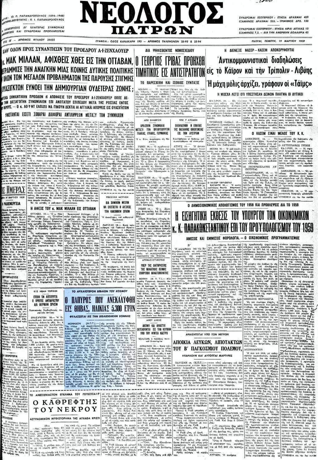 """Το άρθρο, όπως δημοσιεύθηκε στην εφημερίδα """"ΝΕΟΛΟΓΟΣ ΠΑΤΡΩΝ"""", στις 19/03/1959"""