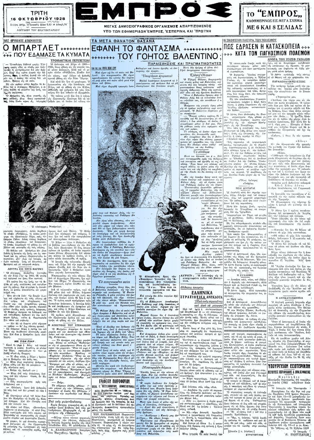 """Το άρθρο, όπως δημοσιεύθηκε στην εφημερίδα """"ΕΜΠΡΟΣ"""", στις 16/10/1928"""
