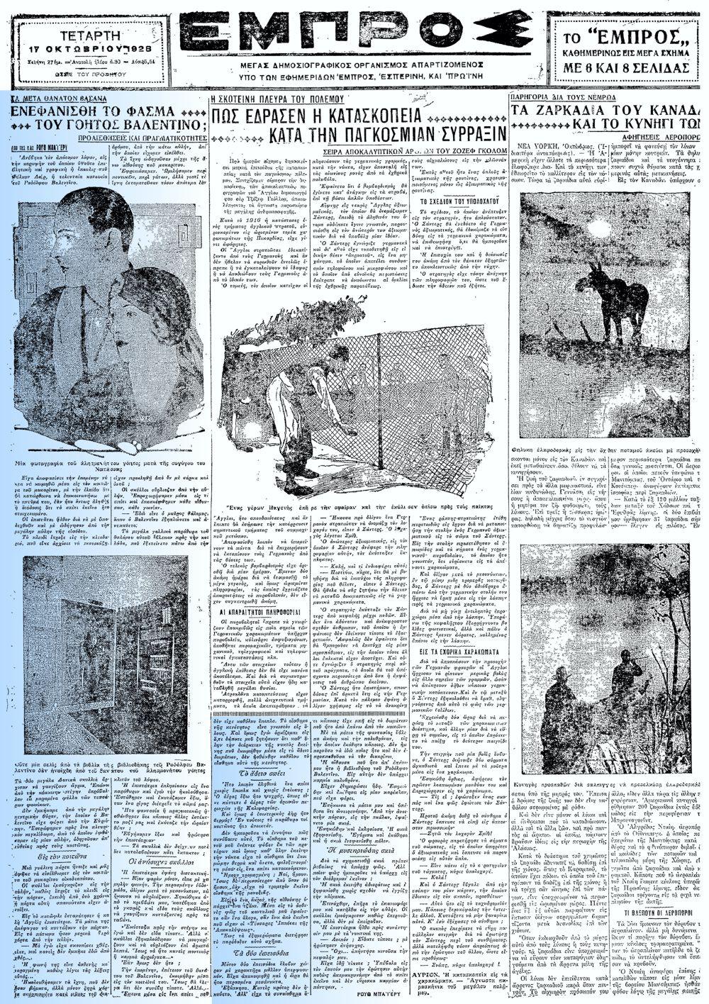 """Το άρθρο, όπως δημοσιεύθηκε στην εφημερίδα """"ΕΜΠΡΟΣ"""", στις 17/10/1928"""