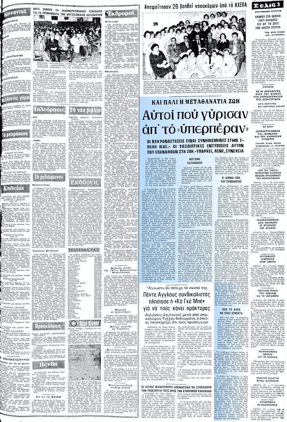 """Το άρθρο, όπως δημοσιεύθηκε στην εφημερίδα """"ΜΑΚΕΔΟΝΙΑ"""", στις 16/12/1977"""