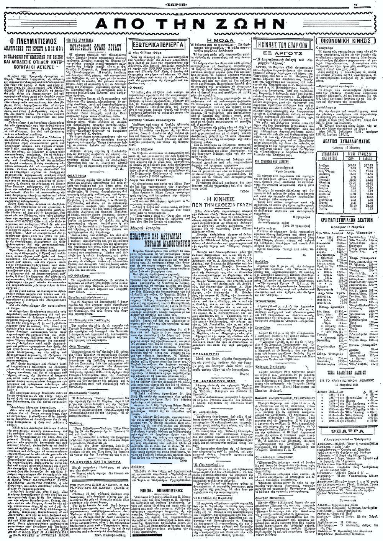 """Το άρθρο, όπως δημοσιεύθηκε στην εφημερίδα """"ΣΚΡΙΠ"""", στις 18/03/1928"""