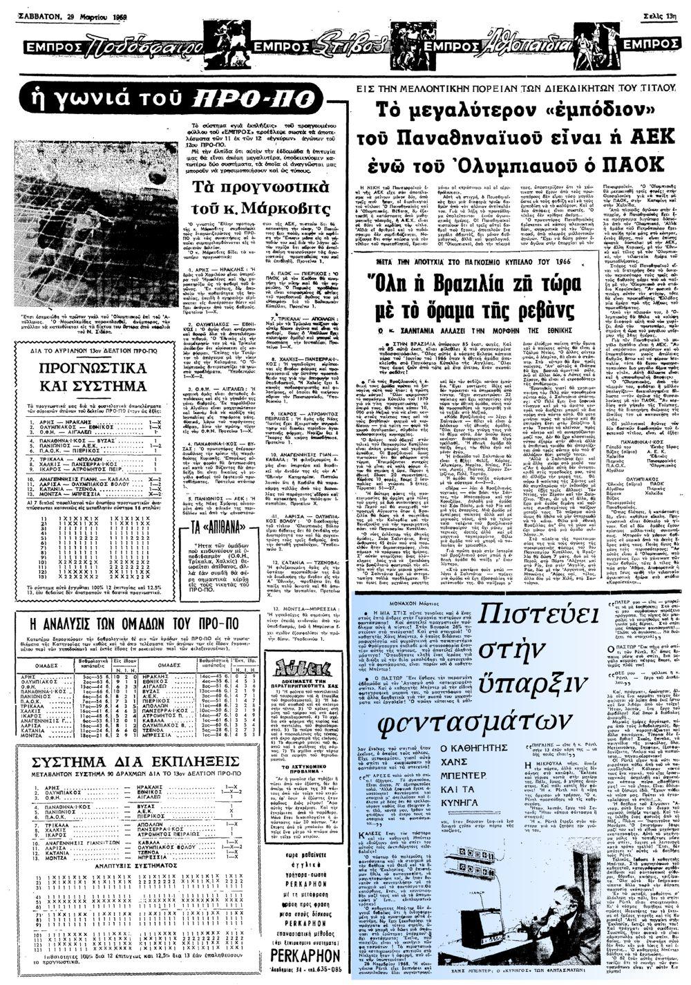 """Το άρθρο, όπως δημοσιεύθηκε στην εφημερίδα """"ΕΜΠΡΟΣ"""", στις 29/03/1969"""