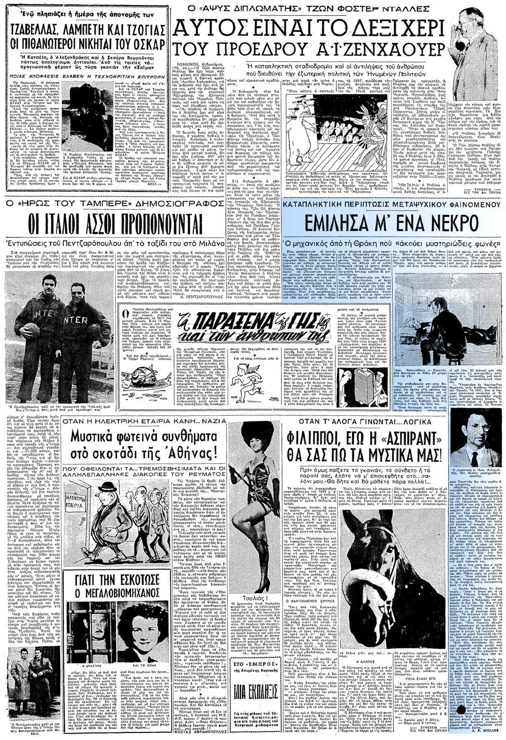 """Το άρθρο, όπως δημοσιεύθηκε στην εφημερίδα """"ΕΜΠΡΟΣ"""", στις 22/02/1953"""