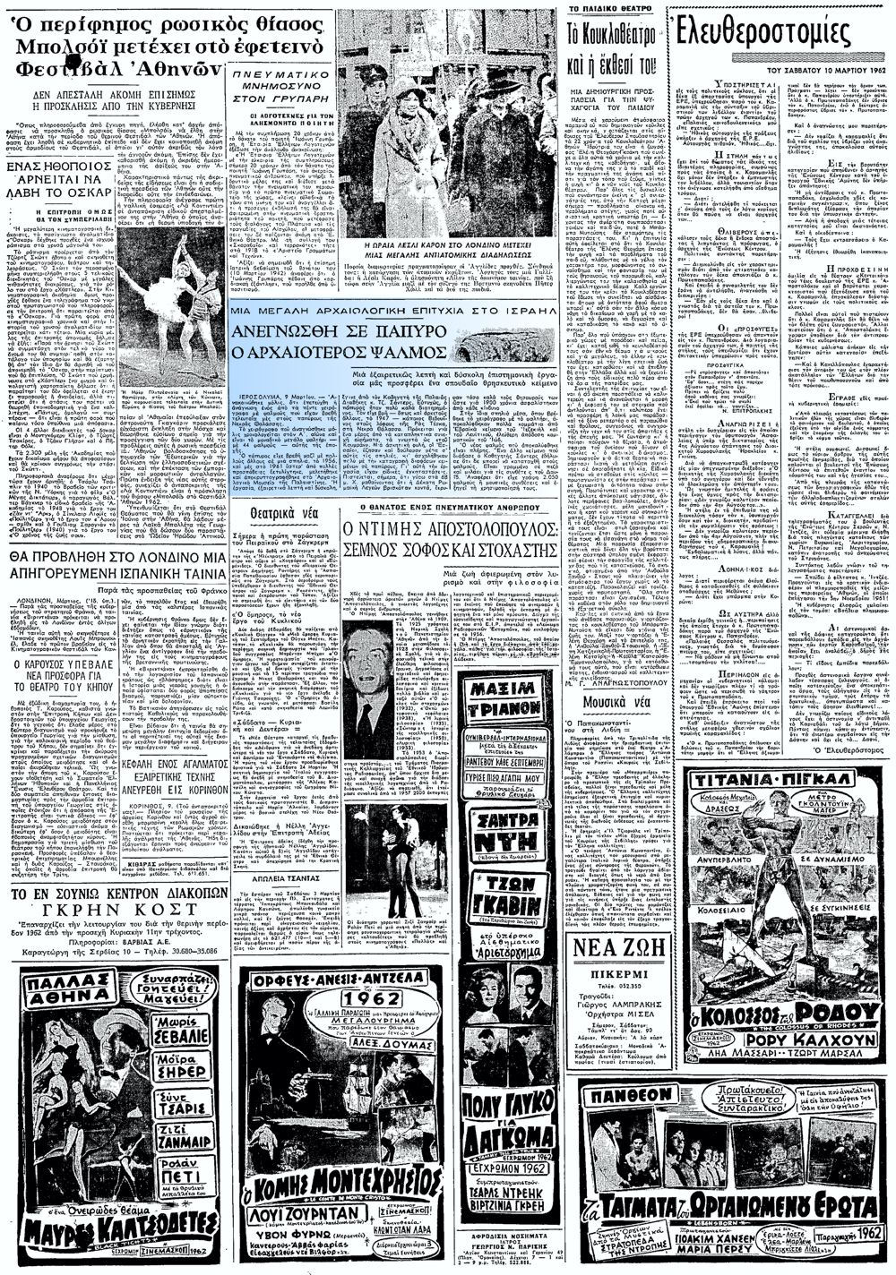 """Το άρθρο, όπως δημοσιεύθηκε στην εφημερίδα """"ΕΛΕΥΘΕΡΙΑ"""", στις 10/03/1962"""