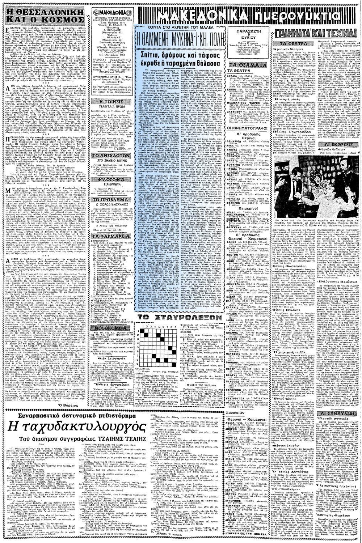 """Το άρθρο, όπως δημοσιεύθηκε στην εφημερίδα """"ΜΑΚΕΔΟΝΙΑ"""", στις 09/07/1971"""
