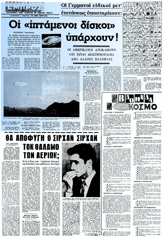 """Το άρθρο, όπως δημοσιεύθηκε στην εφημερίδα """"ΕΜΠΡΟΣ"""", στις 11/01/1969"""