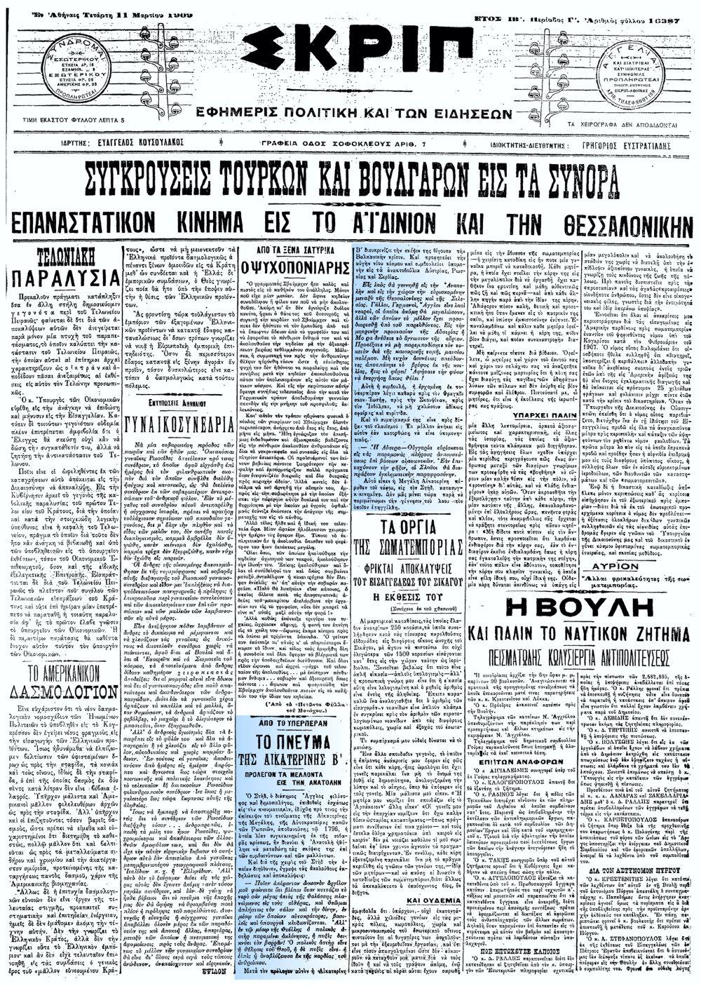 """Το άρθρο, όπως δημοσιεύθηκε στην εφημερίδα """"ΣΚΡΙΠ"""", στις 11/03/1909"""