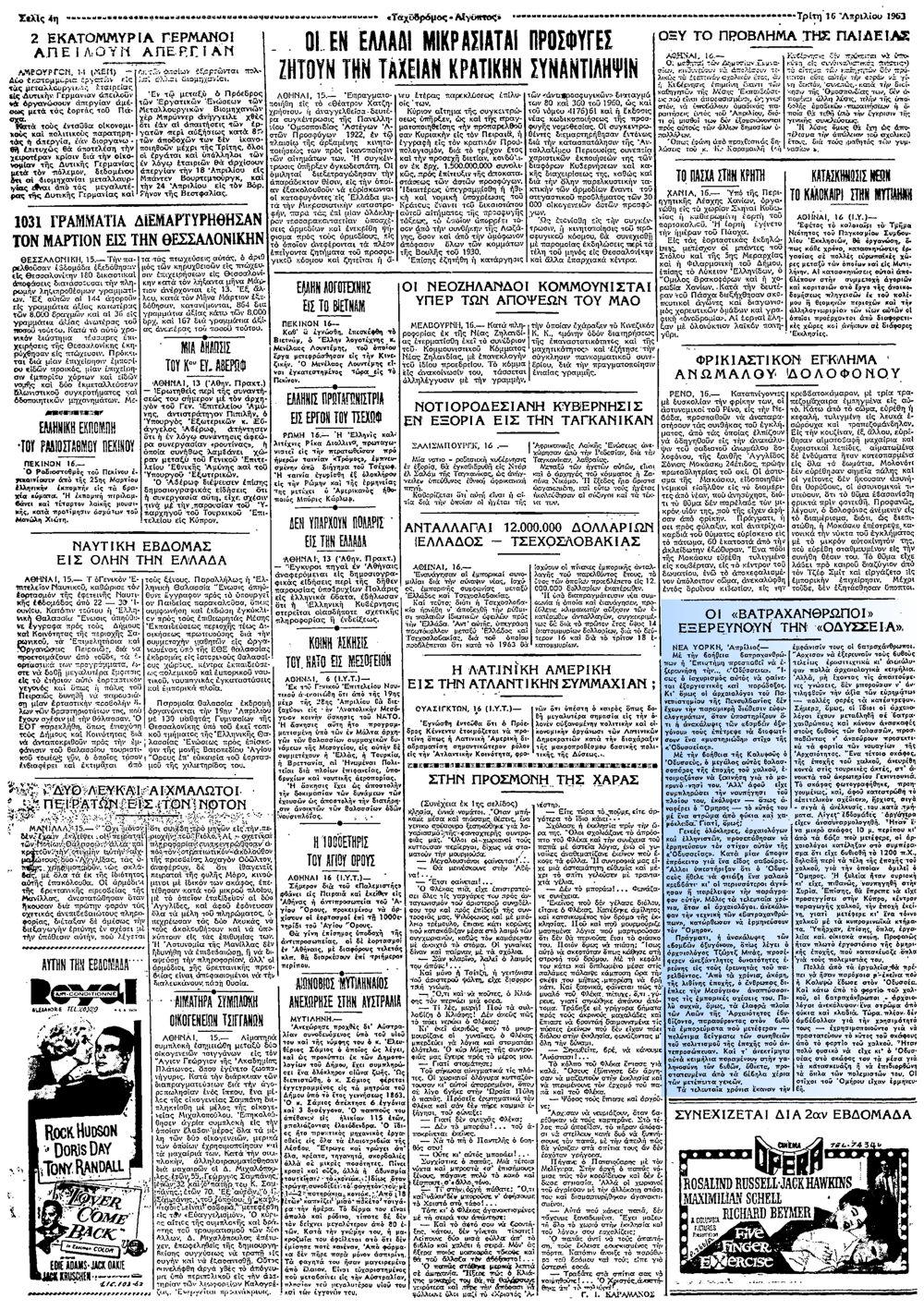 """Το άρθρο, όπως δημοσιεύθηκε στην εφημερίδα """"ΤΑΧΥΔΡΟΜΟΣ"""", στις 16/04/1963"""