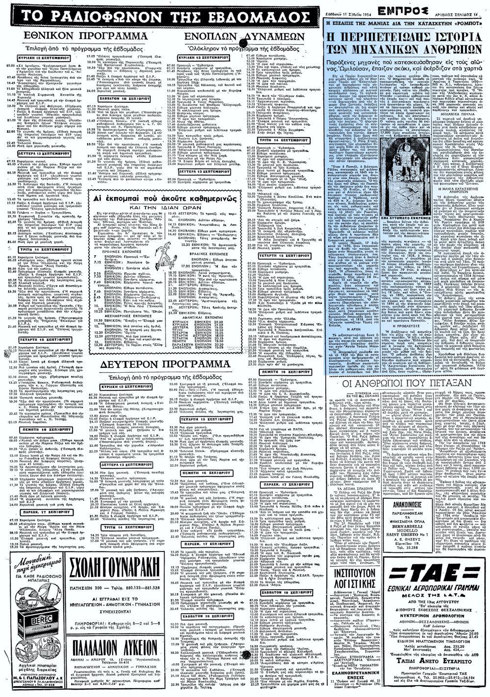 """Το άρθρο, όπως δημοσιεύθηκε στην εφημερίδα """"ΕΜΠΡΟΣ"""", στις 11/09/1954"""