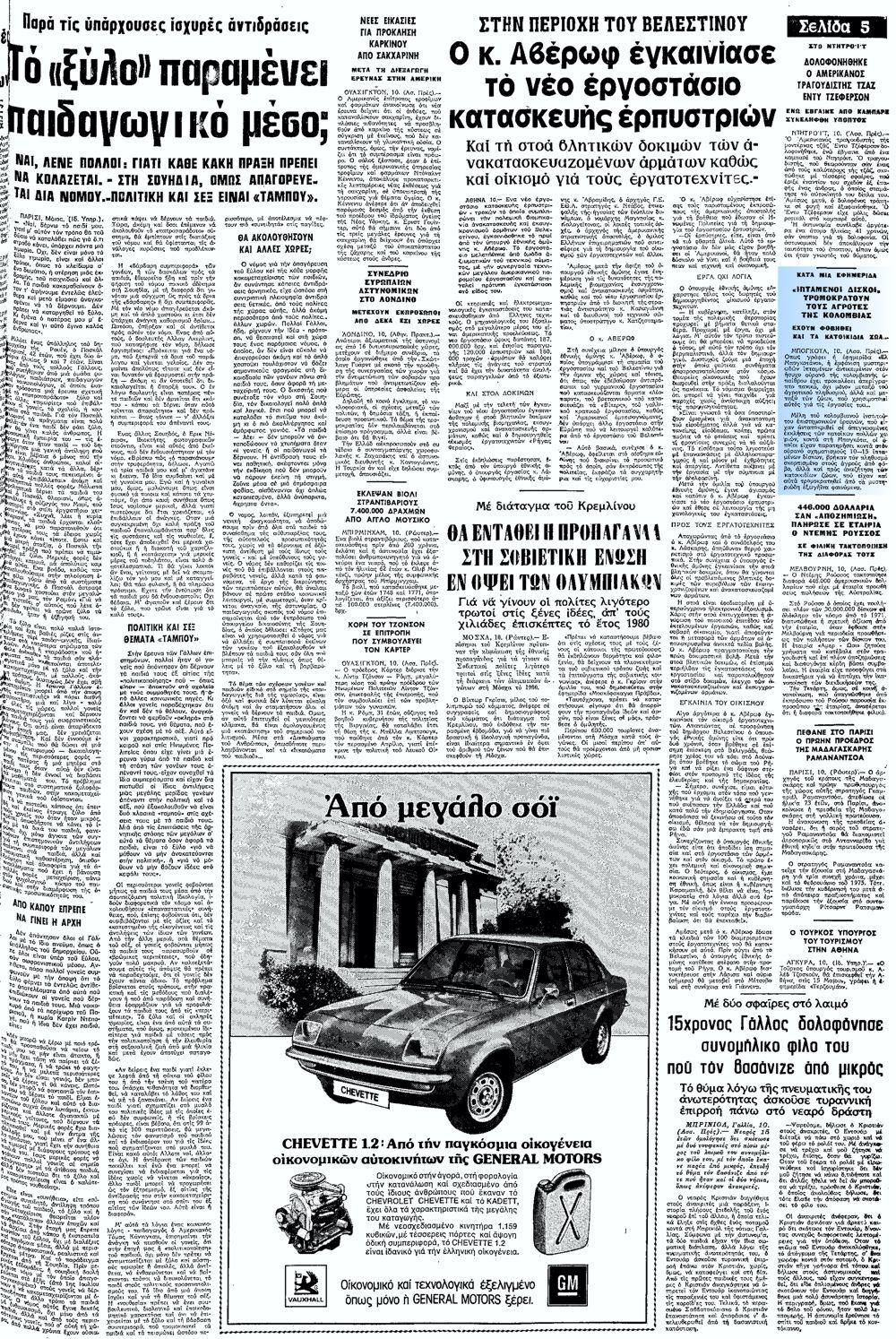 """Το άρθρο, όπως δημοσιεύθηκε στην εφημερίδα """"ΜΑΚΕΔΟΝΙΑ"""", στις 11/05/1979"""