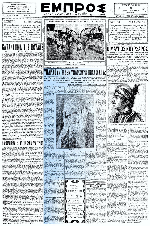 """Το άρθρο, όπως δημοσιεύθηκε στην εφημερίδα """"ΕΜΠΡΟΣ"""", στις 06/04/1930"""