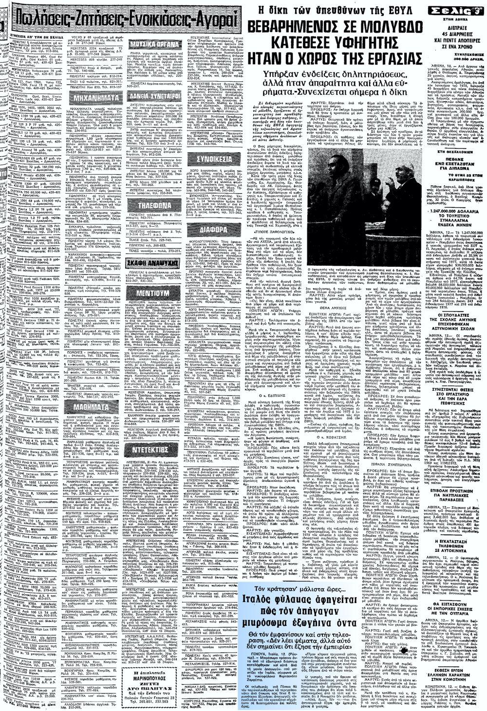"""Το άρθρο, όπως δημοσιεύθηκε στην εφημερίδα """"ΜΑΚΕΔΟΝΙΑ"""", στις 13/01/1979"""