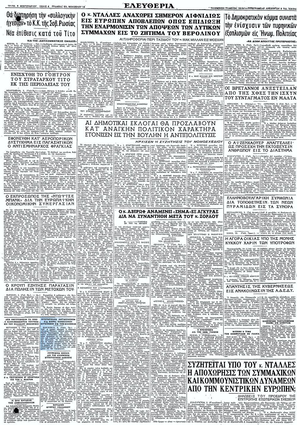 """Το άρθρο, όπως δημοσιεύθηκε στην εφημερίδα """"ΕΛΕΥΘΕΡΙΑ"""", στις 03/02/1959"""