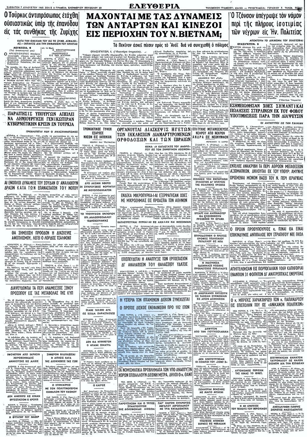 """Το άρθρο, όπως δημοσιεύθηκε στην εφημερίδα """"ΕΛΕΥΘΕΡΙΑ"""", στις 07/08/1965"""