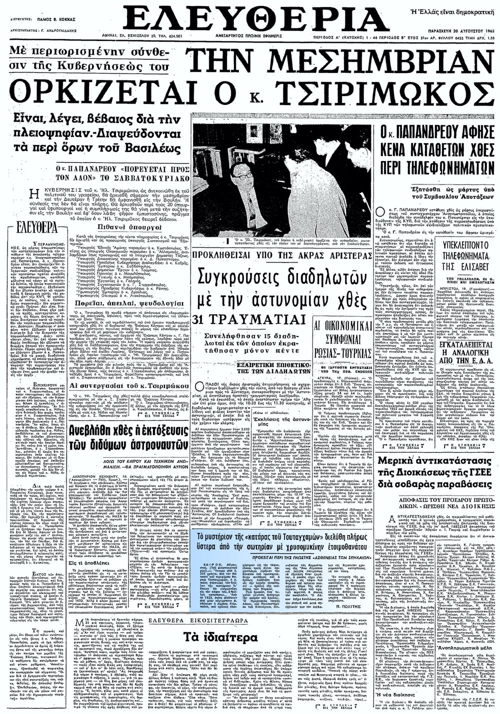 """Το άρθρο, όπως δημοσιεύθηκε στην εφημερίδα """"ΕΛΕΥΘΕΡΙΑ"""", στις 20/08/1965"""