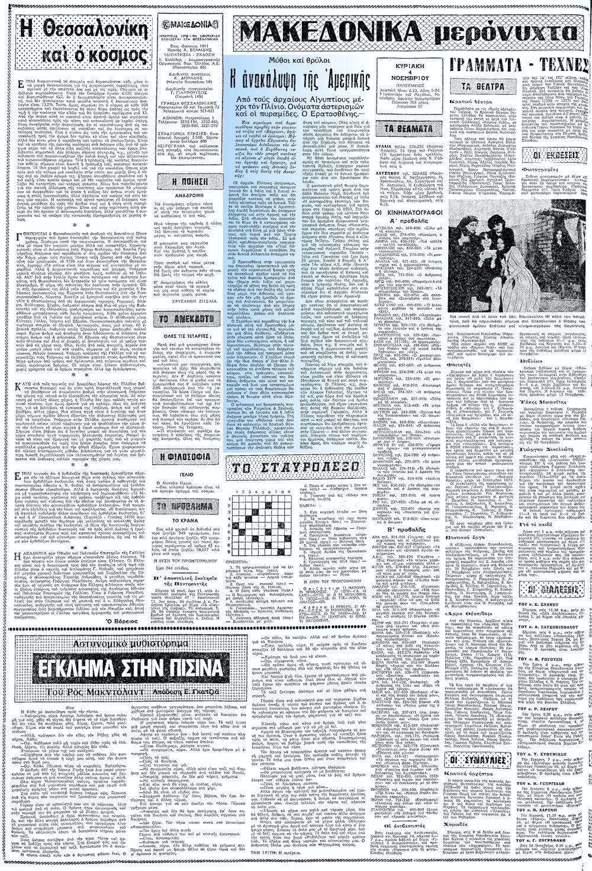 """Το άρθρο, όπως δημοσιεύθηκε στην εφημερίδα """"ΜΑΚΕΔΟΝΙΑ"""", στις 04/11/1979"""
