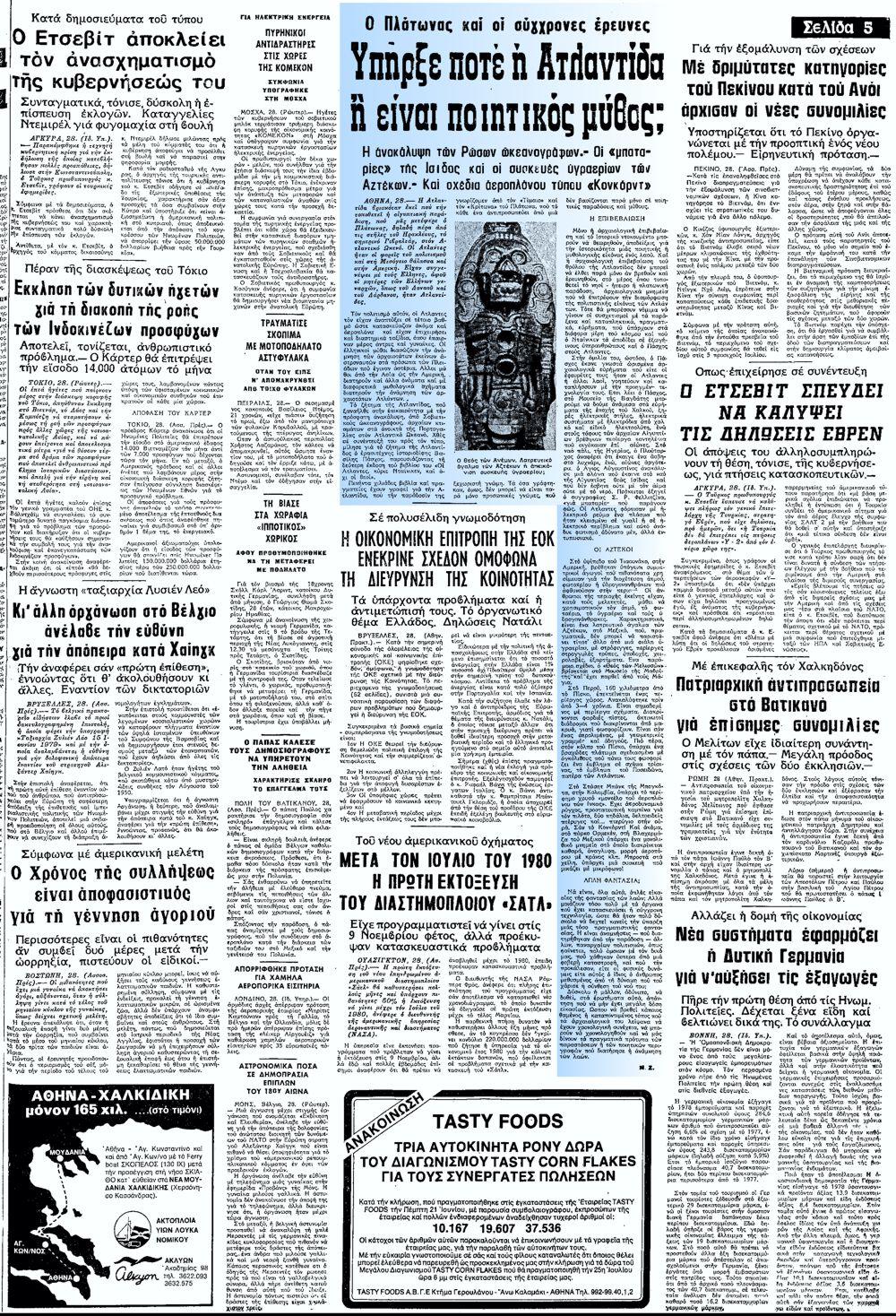 """Το άρθρο, όπως δημοσιεύθηκε στην εφημερίδα """"ΜΑΚΕΔΟΝΙΑ"""", στις 29/06/1979"""