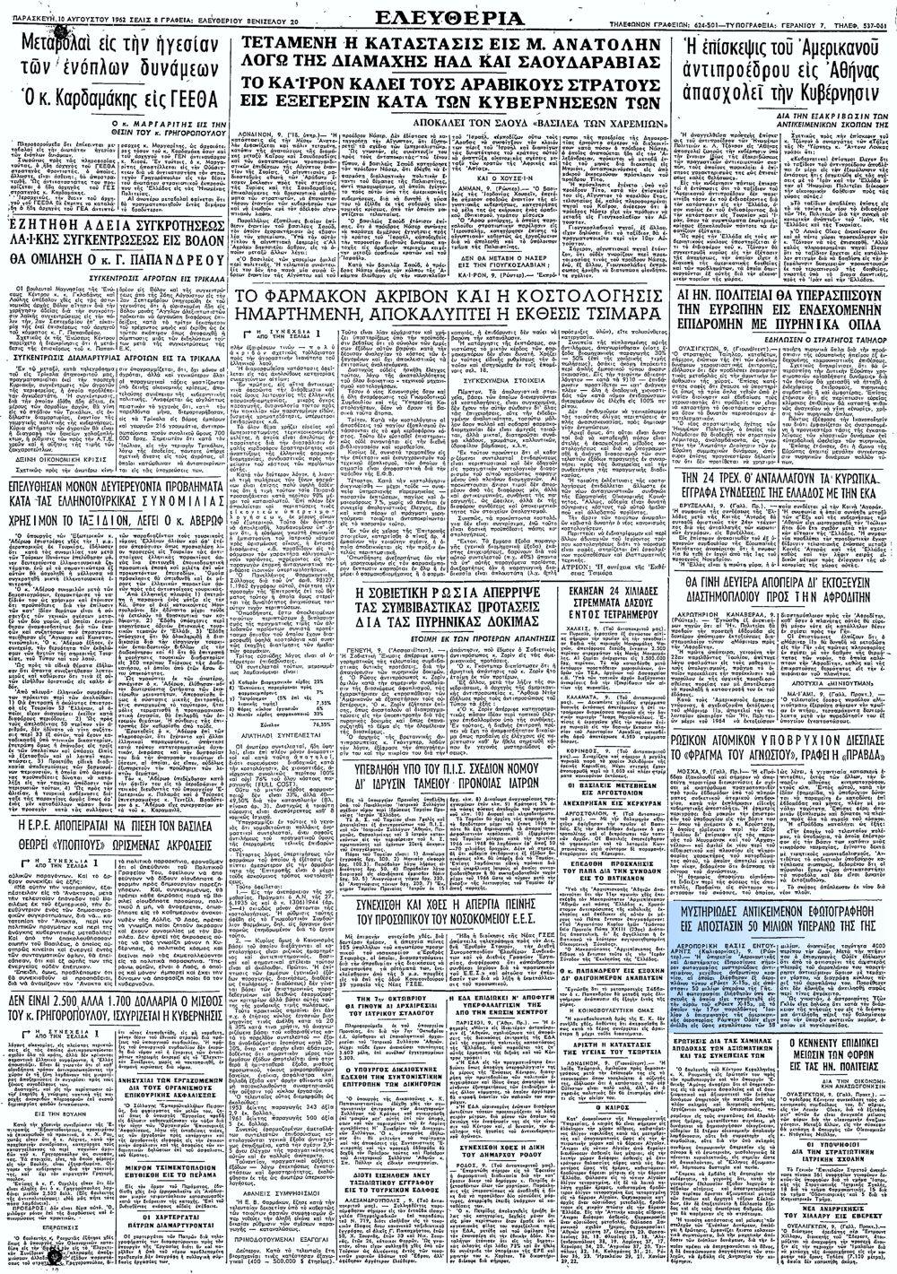 """Το άρθρο, όπως δημοσιεύθηκε στην εφημερίδα """"ΕΛΕΥΘΕΡΙΑ"""", στις 10/08/1962"""
