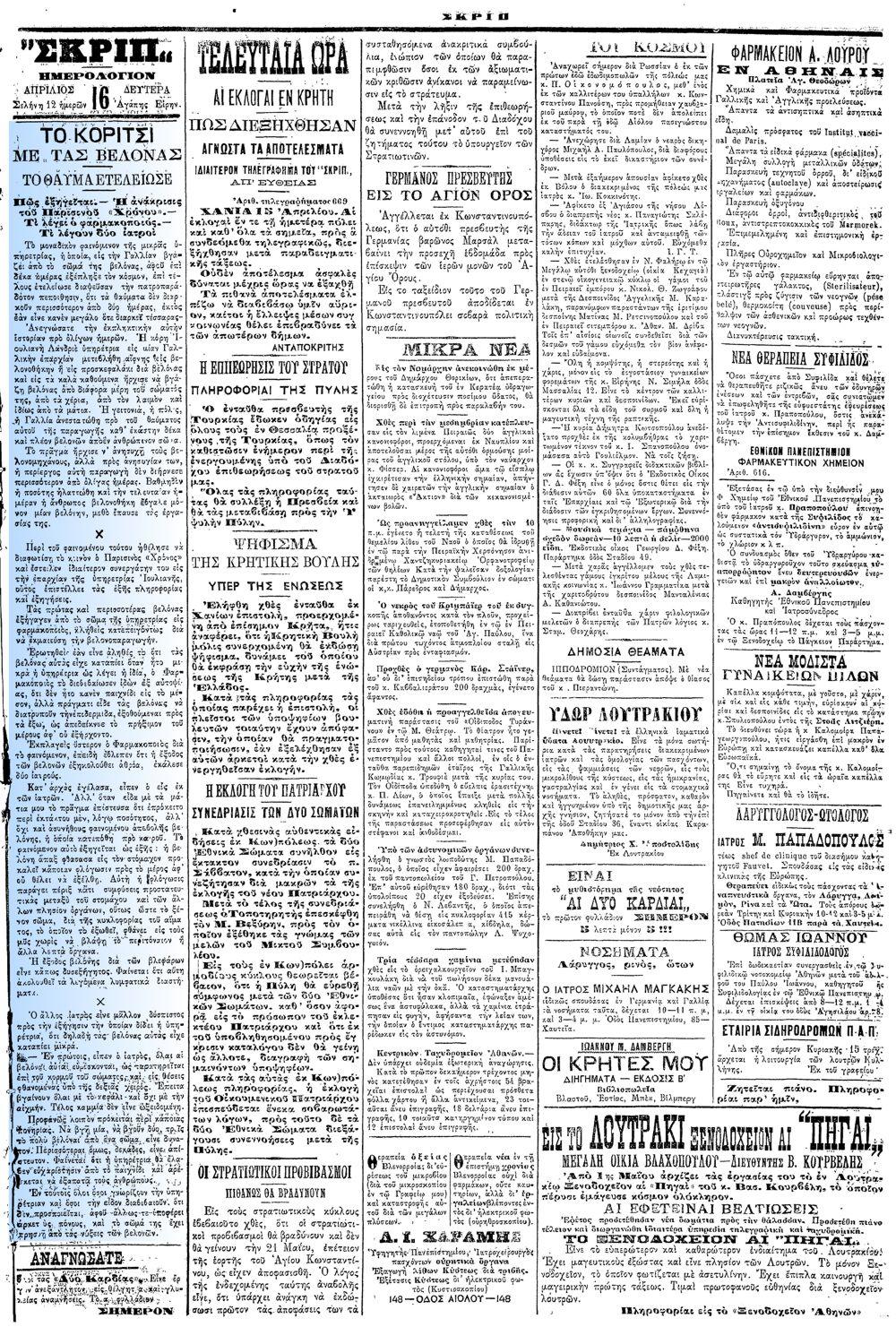 """Το άρθρο, όπως δημοσιεύθηκε στην εφημερίδα """"ΣΚΡΙΠ"""", στις 16/04/1901"""