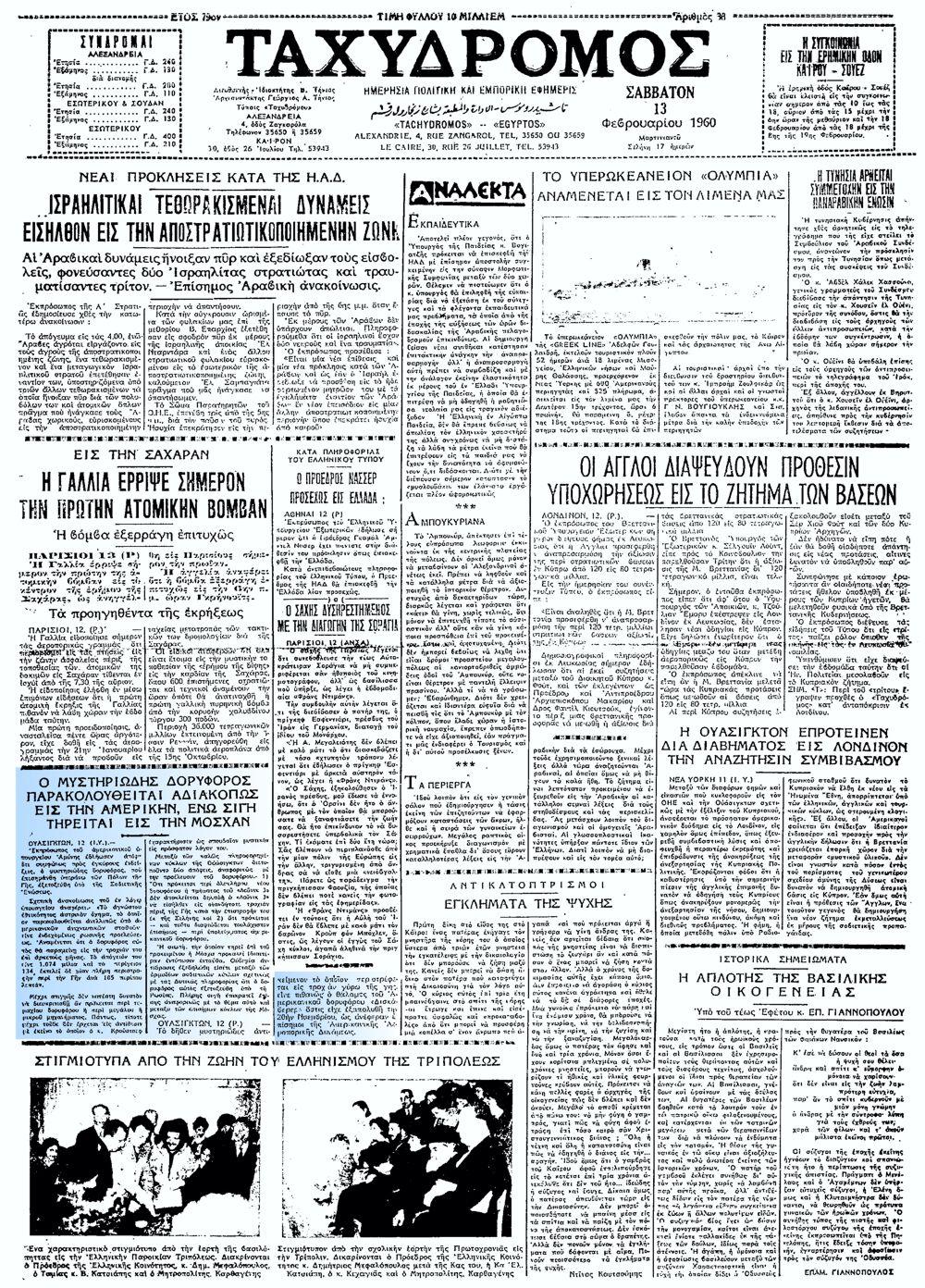 """Το άρθρο, όπως δημοσιεύθηκε στην εφημερίδα """"ΤΑΧΥΔΡΟΜΟΣ"""", στις 13/02/1960"""