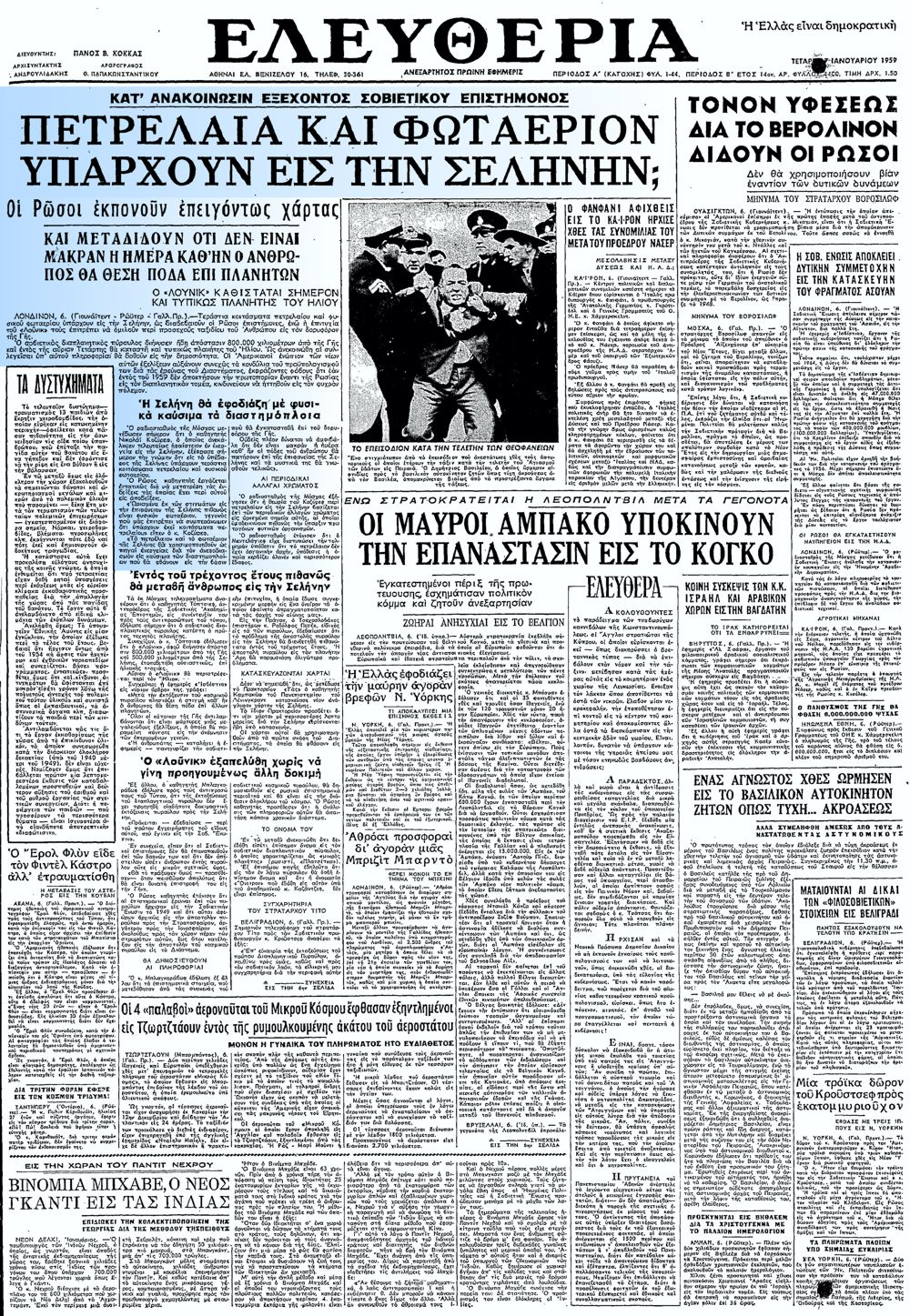 """Το άρθρο, όπως δημοσιεύθηκε στην εφημερίδα """"ΕΛΕΥΘΕΡΙΑ"""", στις 07/01/1959"""