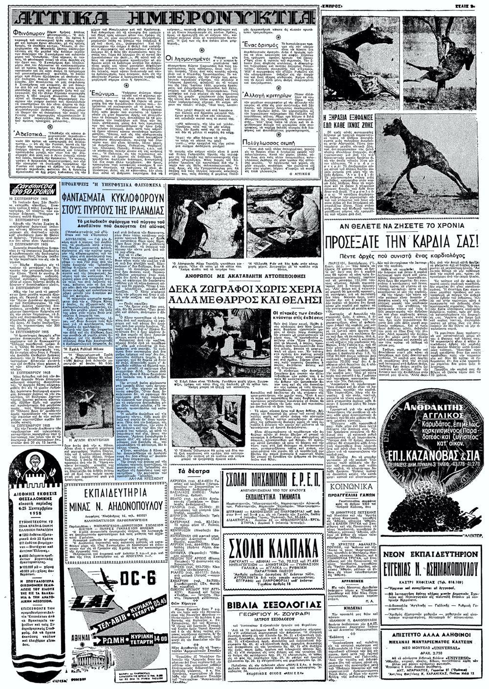 """Το άρθρο, όπως δημοσιεύθηκε στην εφημερίδα """"ΕΜΠΡΟΣ"""", στις 10/09/1955"""