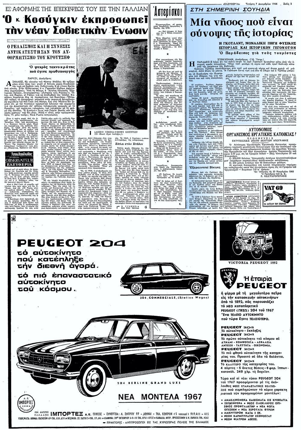 """Το άρθρο, όπως δημοσιεύθηκε στην εφημερίδα """"ΕΛΕΥΘΕΡΙΑ"""", στις 07/12/1966"""