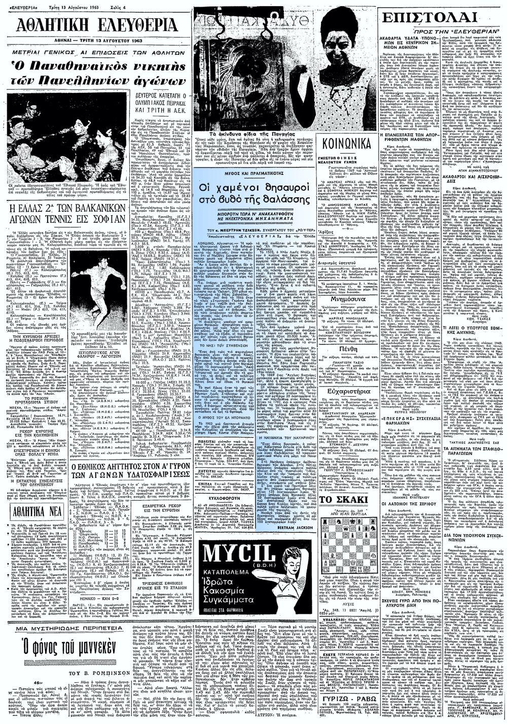 """Το άρθρο, όπως δημοσιεύθηκε στην εφημερίδα """"ΕΛΕΥΘΕΡΙΑ"""", στις 13/08/1963"""