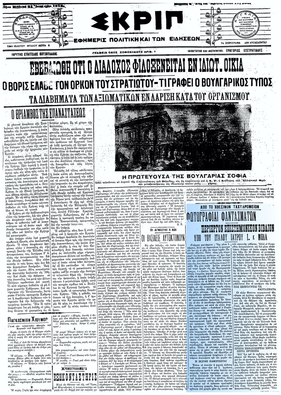 """Το άρθρο, όπως δημοσιεύθηκε στην εφημερίδα """"ΣΚΡΙΠ"""", στις 21/01/1912"""