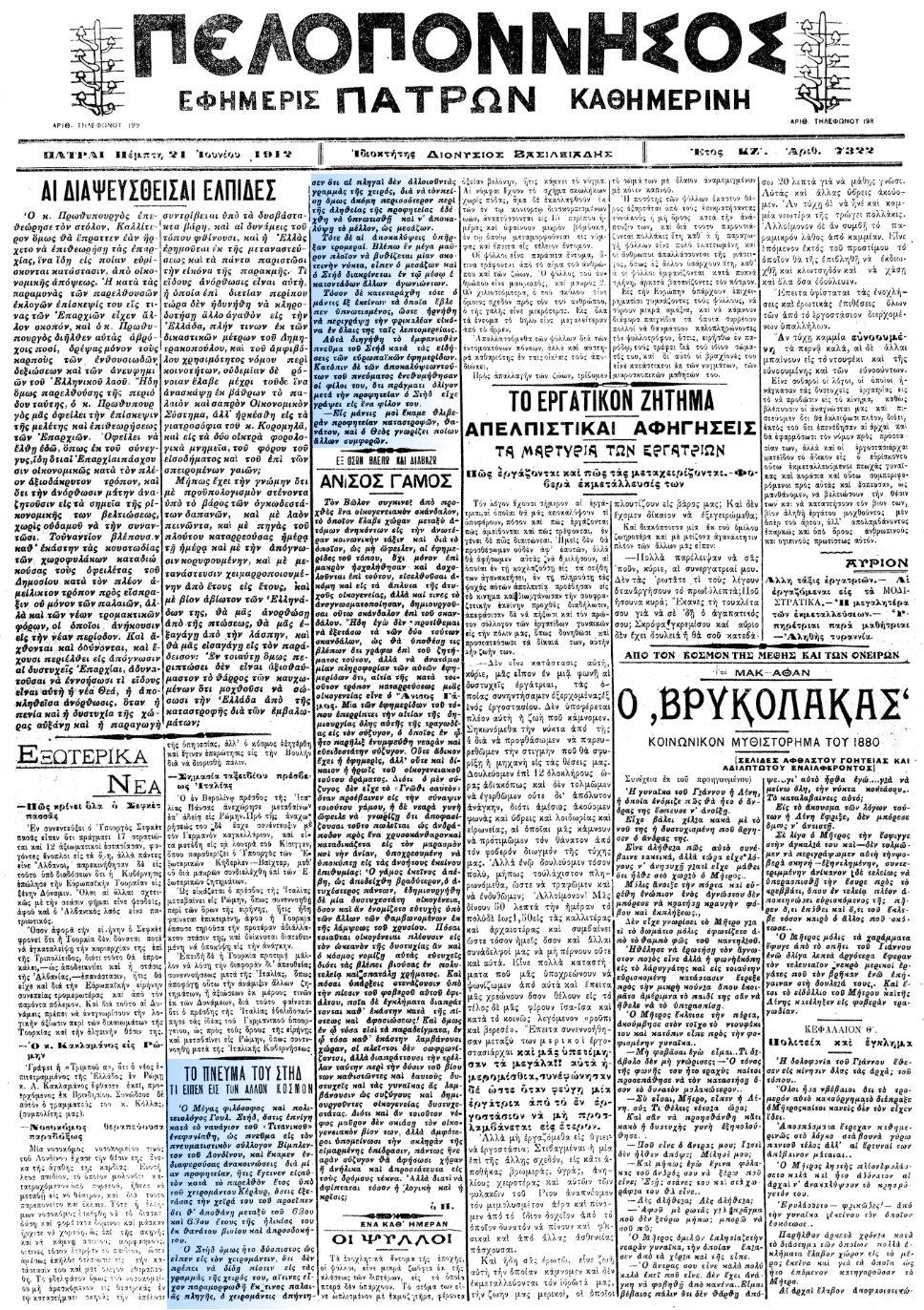 """Το άρθρο, όπως δημοσιεύθηκε στην εφημερίδα """"ΠΕΛΟΠΟΝΝΗΣΟΣ"""", στις 21/06/1912"""