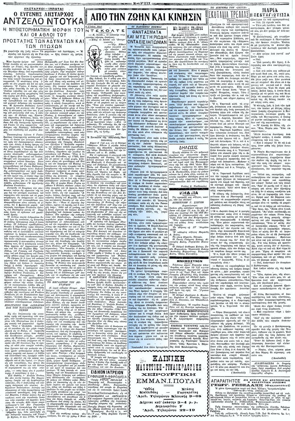 """Το άρθρο, όπως δημοσιεύθηκε στην εφημερίδα """"ΣΚΡΙΠ"""", στις 27/04/1929"""