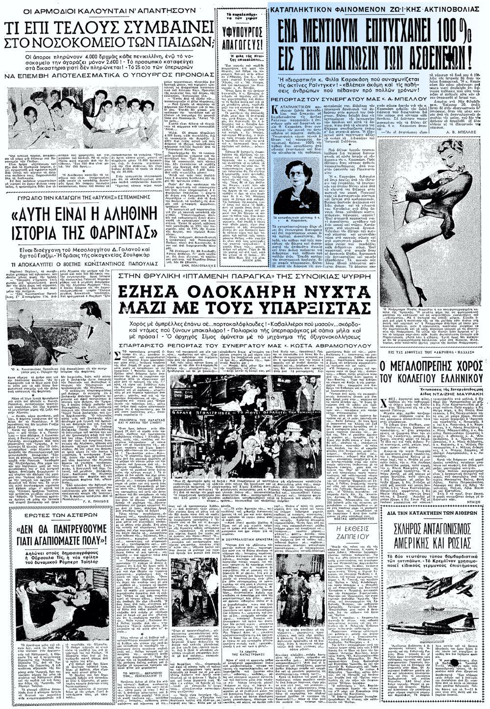 """Το άρθρο, όπως δημοσιεύθηκε στην εφημερίδα """"ΕΜΠΡΟΣ"""", στις 12/02/1953"""