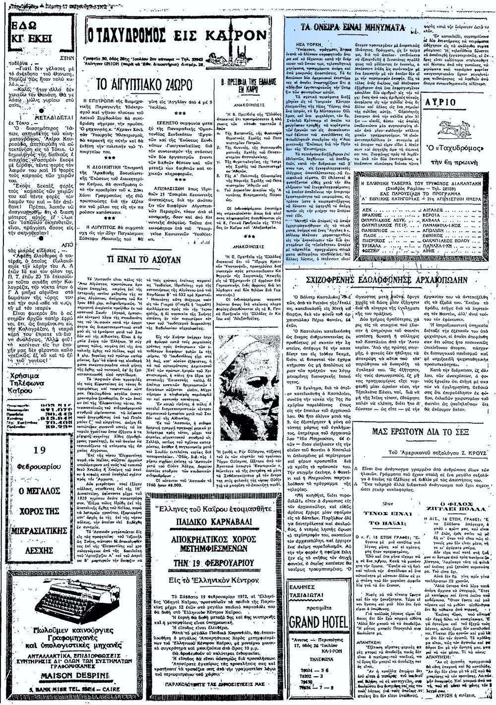 """Το άρθρο, όπως δημοσιεύθηκε στην εφημερίδα """"ΤΑΧΥΔΡΟΜΟΣ"""", στις 17/02/1972"""