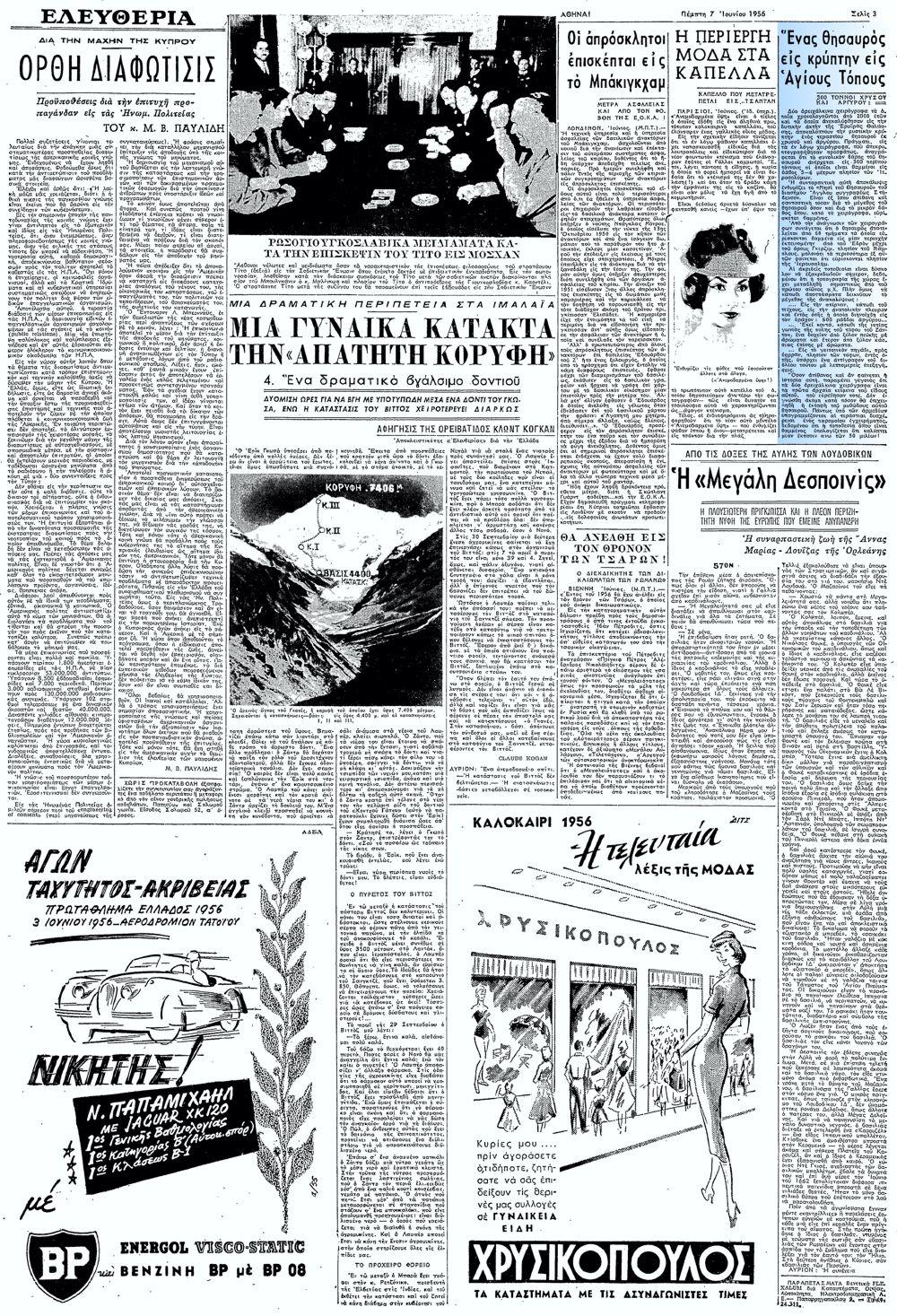 """Το άρθρο, όπως δημοσιεύθηκε στην εφημερίδα """"ΕΛΕΥΘΕΡΙΑ"""", στις 07/06/1956"""