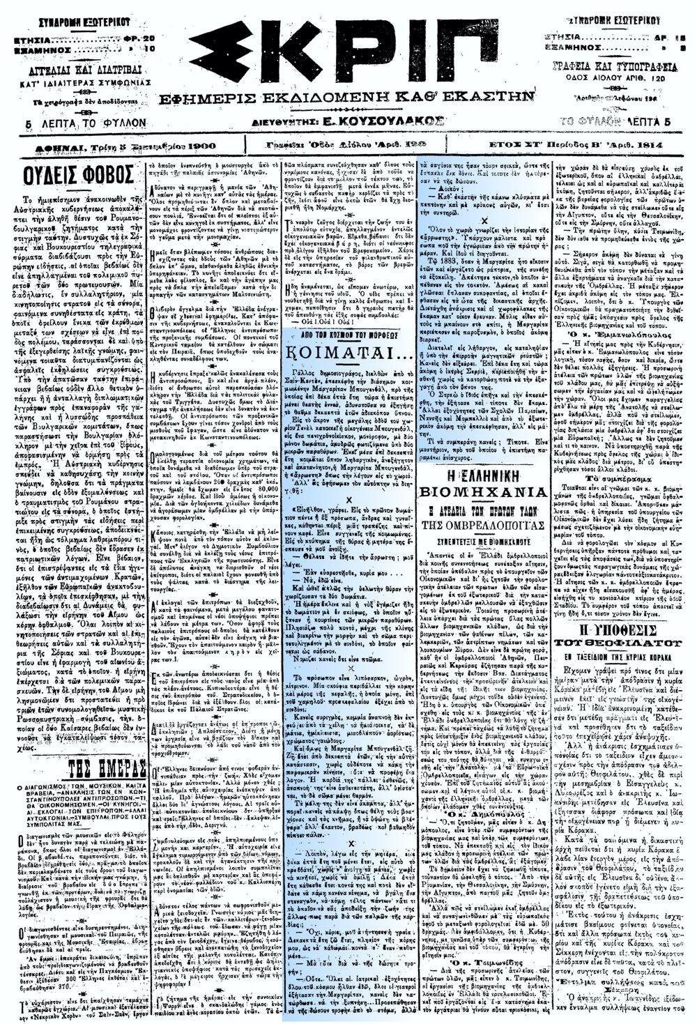 """Το άρθρο, όπως δημοσιεύθηκε στην εφημερίδα """"ΣΚΡΙΠ"""", στις 05/09/1900"""