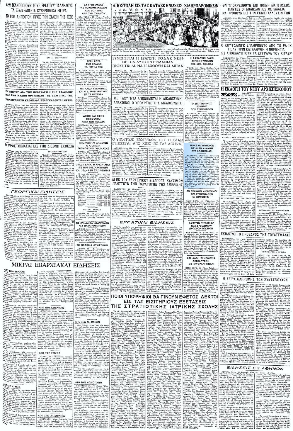 """Το άρθρο, όπως δημοσιεύθηκε στην εφημερίδα """"ΜΑΚΕΔΟΝΙΑ"""", στις 31/07/1957"""
