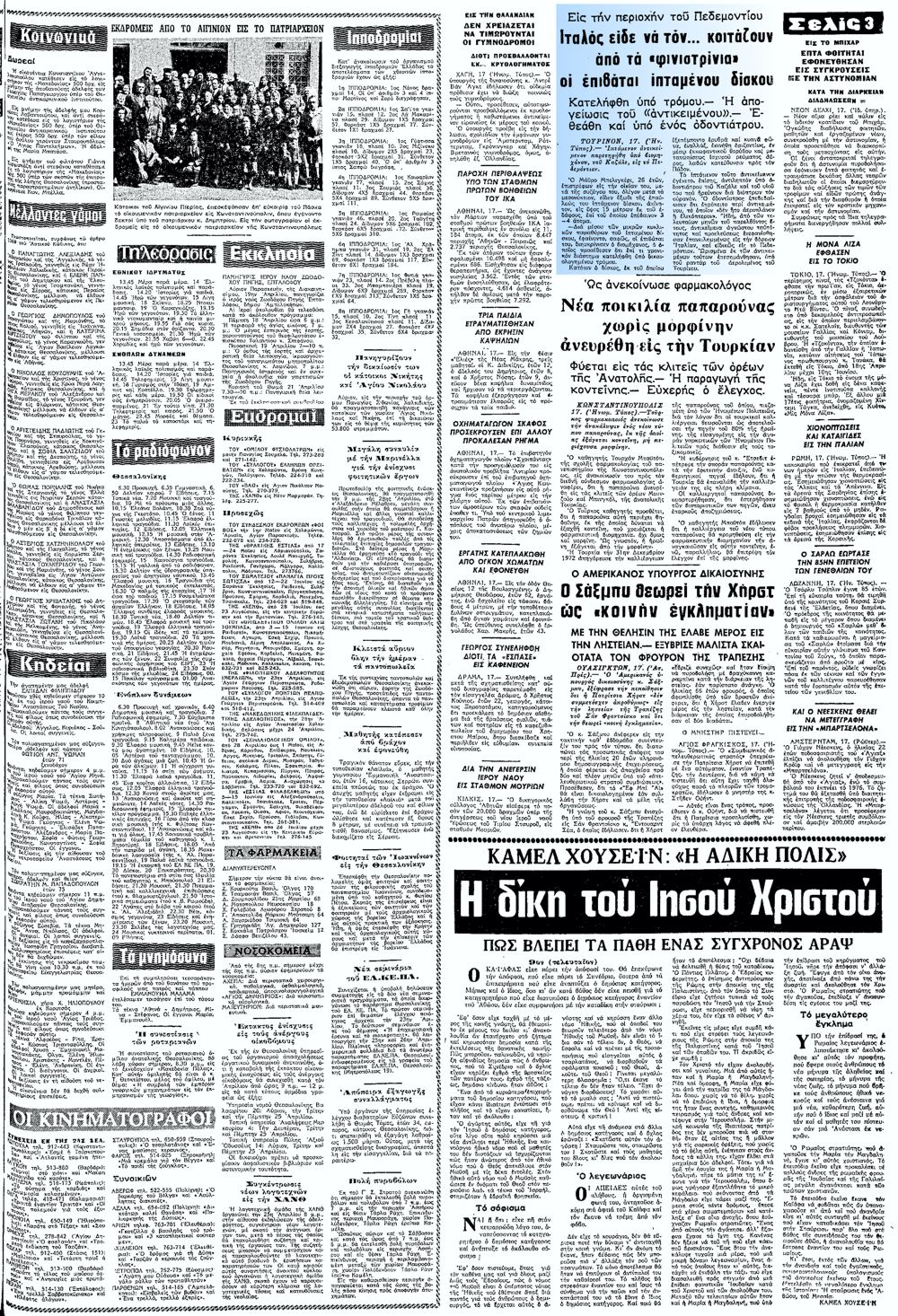 """Το άρθρο, όπως δημοσιεύθηκε στην εφημερίδα """"ΜΑΚΕΔΟΝΙΑ"""", στις 18/04/1974"""