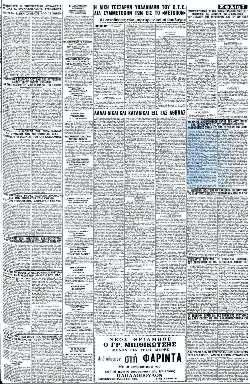 """Το άρθρο, όπως δημοσιεύθηκε στην εφημερίδα """"ΜΑΚΕΔΟΝΙΑ"""", στις 07/11/1969"""