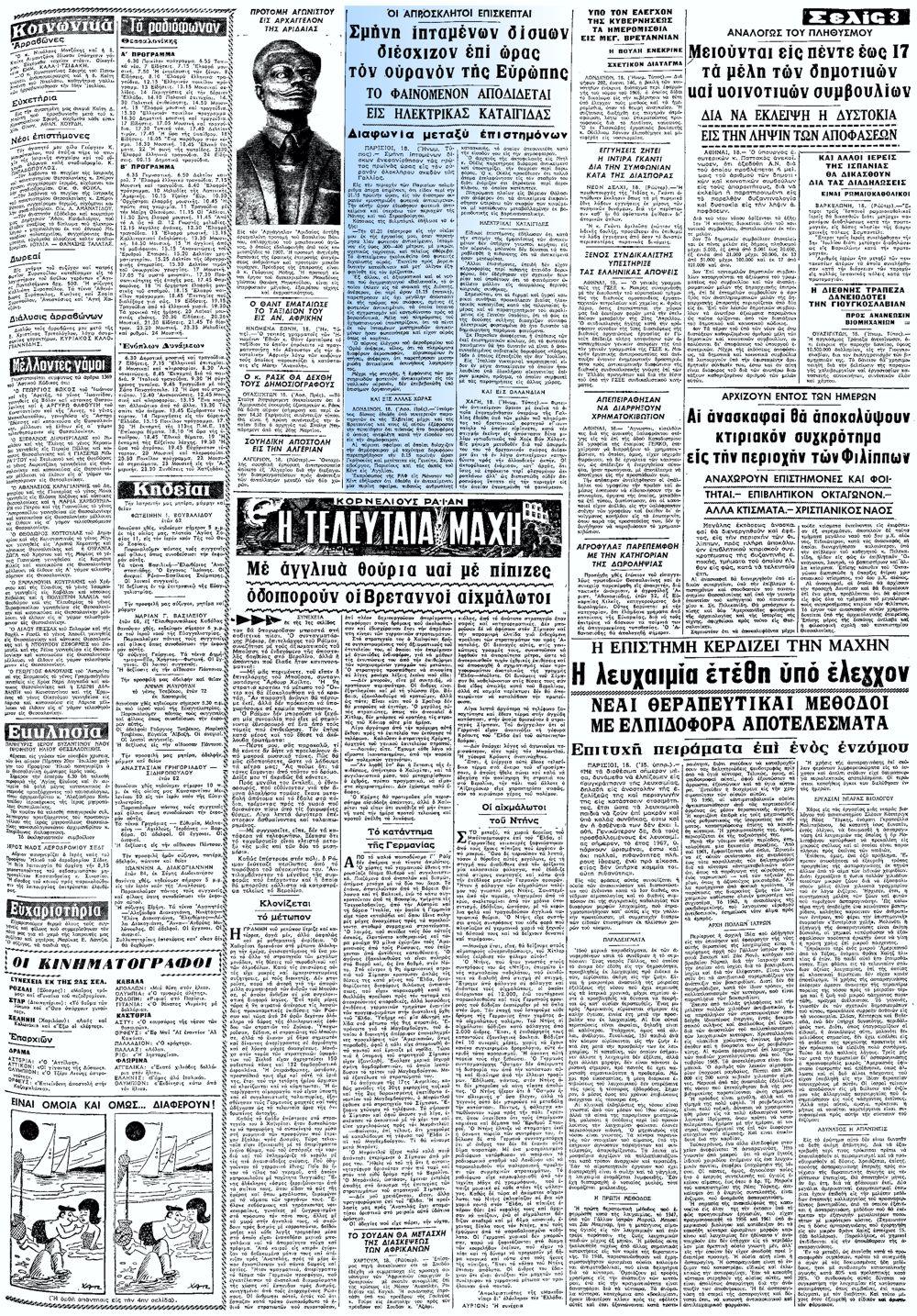 """Το άρθρο, όπως δημοσιεύθηκε στην εφημερίδα """"ΜΑΚΕΔΟΝΙΑ"""", στις 19/07/1967"""
