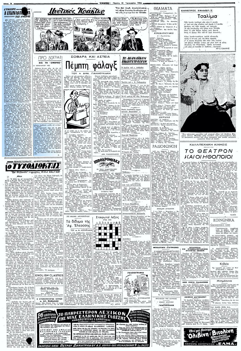 """Το άρθρο, όπως δημοσιεύθηκε στην εφημερίδα """"ΕΜΠΡΟΣ"""", στις 31/01/1952"""